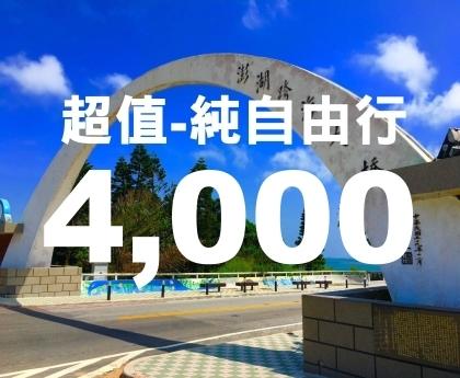 澎湖純自由行-4000超值專案