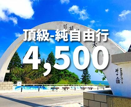 限時特價頂級專案4500 (原價5200)