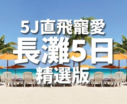 5J直飛寵愛長灘5日-精選版
