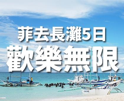 5J直飛菲去長灘~跳島歡樂無限5日
