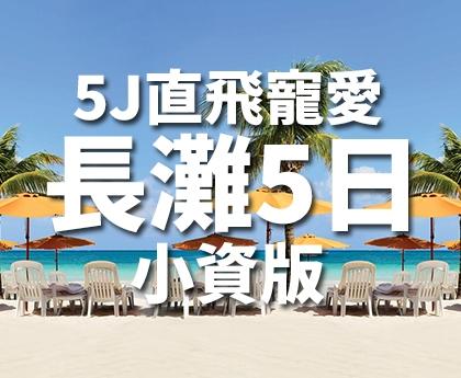 5J直飛寵愛長灘5日-小資版