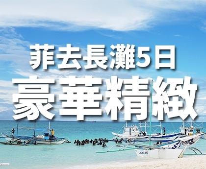 5J直飛菲去長灘~豪華精緻版5日