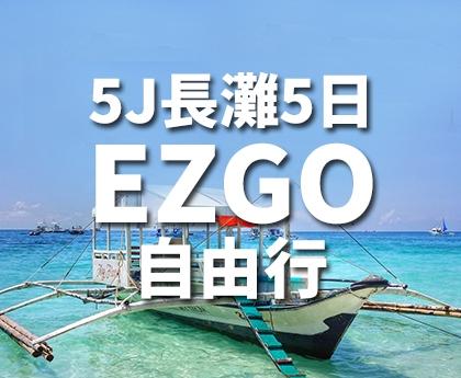 5J直飛長灘5日~EZGO自由行