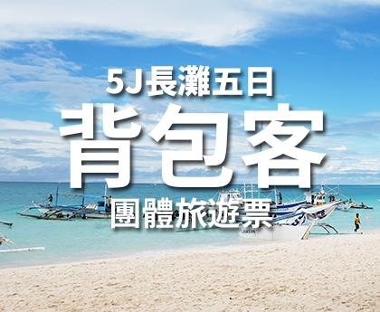 5J直飛長灘5日~背包客團體旅遊票