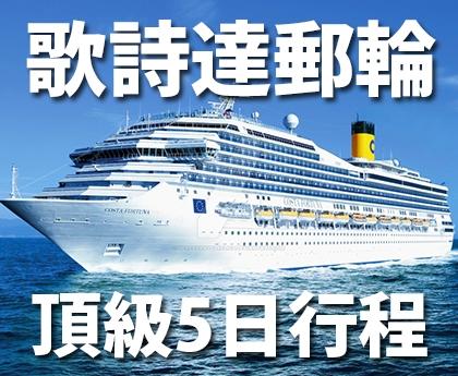 歌詩達幸運號~沖繩、石垣島、宮古島5日