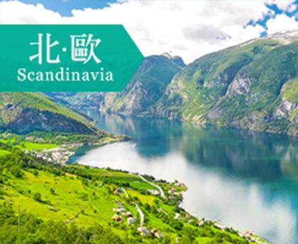 【北歐四國】丹麥.瑞典.挪威.芬蘭.雙峽灣10天