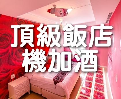 澎湖搭機【頂級飯店】機加酒專案3990(11~3月)