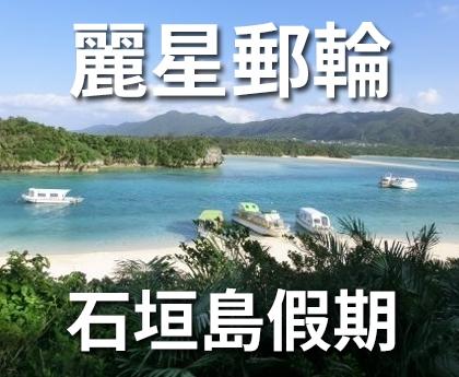 麗星郵輪~ 3天2夜 石垣島假期【  冬季專案  】