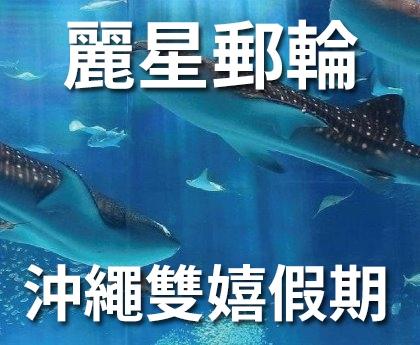 麗星郵輪~ 4天3夜沖繩雙嬉假期 【 冬季專案 】
