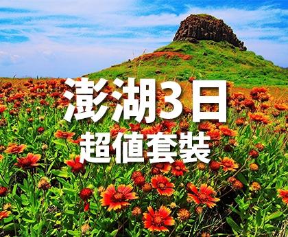 澎湖搭機【超值】純自由行專案3990(11~3月)
