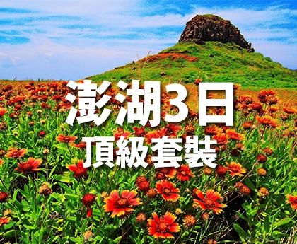 澎湖搭機【頂級】純自由行專案4790(11~3月)