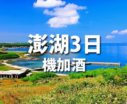 澎湖搭機【機加酒】3日 3200起(11~3月)