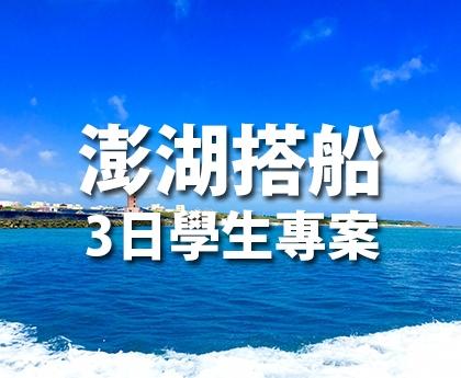 【搭船】-學生專案【3日】【3,990起】