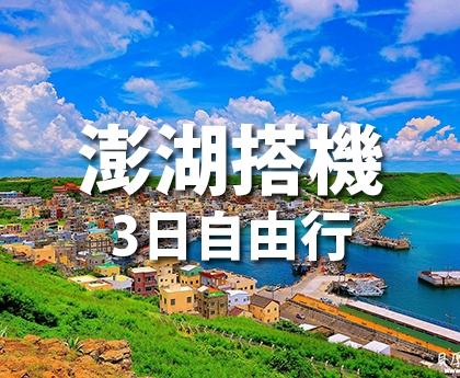 【搭機】-套裝自由選【3日】-【7100起】