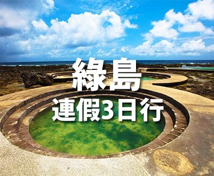 一起趣綠島-連假Fun輕鬆【3日】團體7200起