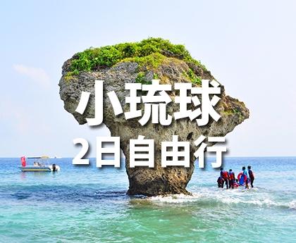 一起趣小琉球-Fun輕鬆【2日】套裝3000起