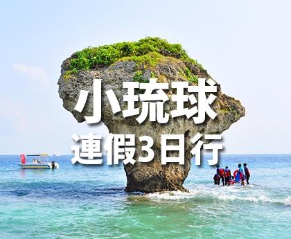 一起趣小琉球-連假Fun輕鬆【2日】團體4400起