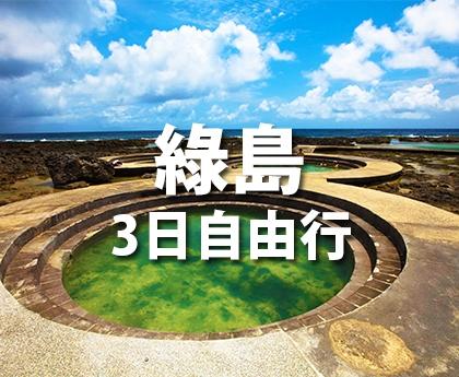 【夏季】綠島 - Fun輕鬆【3日】套裝4100起