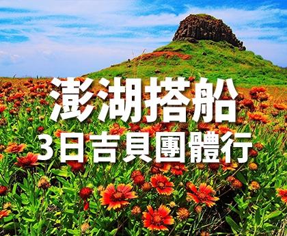 玩水-吉貝套裝【團體行程】3日【6900起】