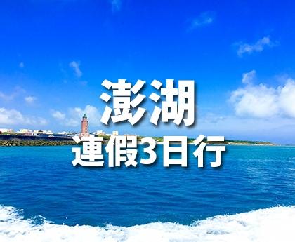 一起趣澎湖-連假Fun輕鬆【團體行程】3日6900起