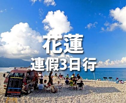 一起趣花蓮-連價Fun輕鬆【團體行程】3日8200起