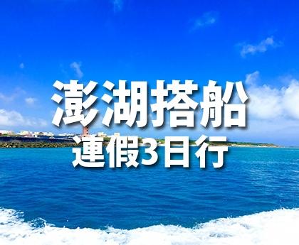 【澎湖】連假Fun輕鬆【自由行包套】3日5200起