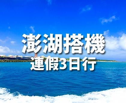 【澎湖】連假Fun輕鬆【頂級自由行】3日9500起