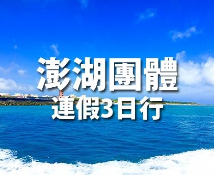 【澎湖】連假Fun輕鬆【團體行程】3日6900起