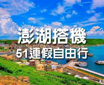 【搭機】51勞動節連假【自由行包套】3日【9600起】
