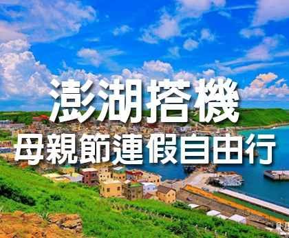 【搭機】澎湖母親節溫馨假期【自由行包套】3日【8800起】