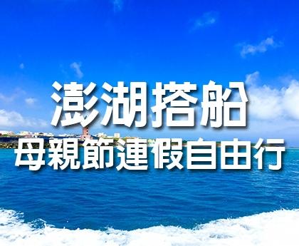 【搭船】澎湖母親節溫馨假期【自由行包套】3日【5700起】