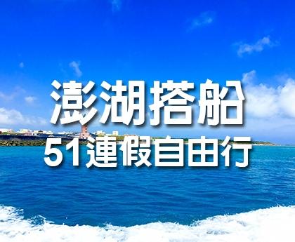 【搭船】51勞動節連假【自由行包套】3日【5700起】