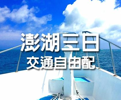 【澎湖】-交通自由配【3日】-【3400起】