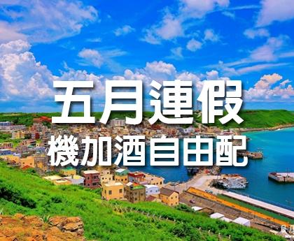 【搭機】-5月連假機加酒限定促銷【3日】-【7300起】 (早去晚回)