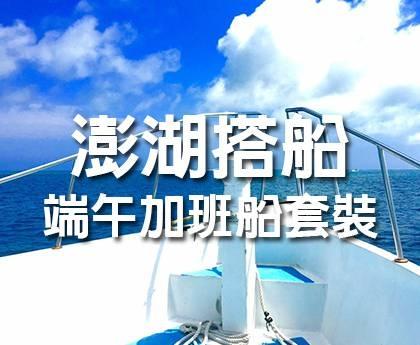 【加班船】升等星海灣-端午好好玩【自由行包套】3日【5500起】