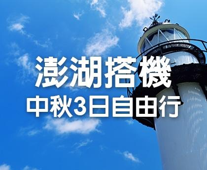 【搭機】中秋連假賞月趣【自由行包套】-3日