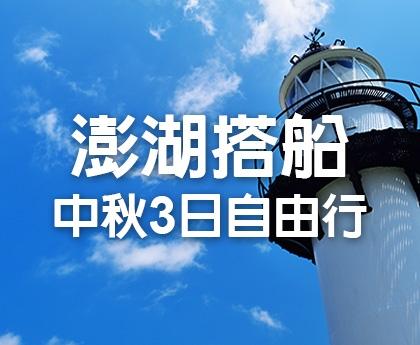 【搭船】中秋連假賞月趣【自由行包套】3日【5900起】