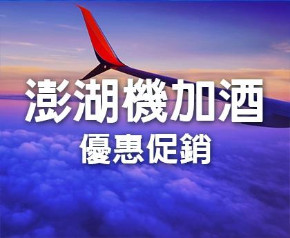 【搭機】-買機票送住宿3天2夜【3888起】