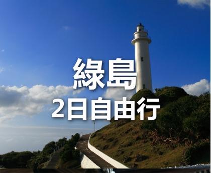 【秋冬】綠島 - Fun輕鬆【2日】套裝2050起