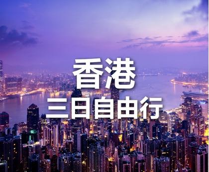 踏訪香江  香港三日自由行