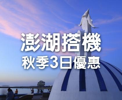 【搭機】澎湖秋季機票+住宿3天2夜【3990起】