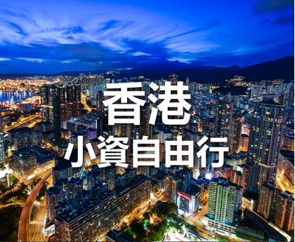 香港小資自由行(不含稅) 【6888起】