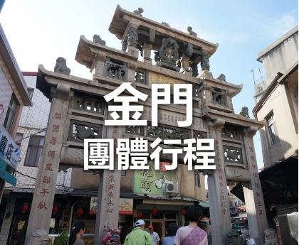 金門烽火台3日團體   3980
