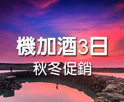 【搭機】機加酒自由行【3日】【3900起】10/14後適用
