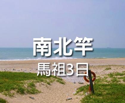 馬祖卡蹓三日暢遊南竿北竿東莒