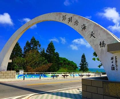 澎湖-純自由行