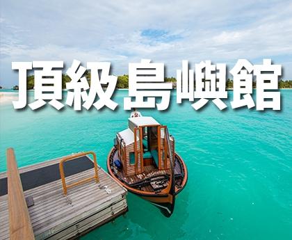 峇里島 關島 帛琉 馬爾地夫
