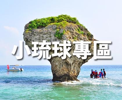小琉球專區