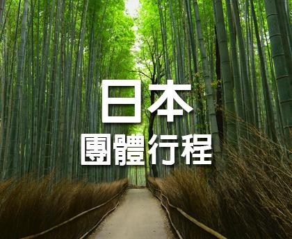 日本團體行程