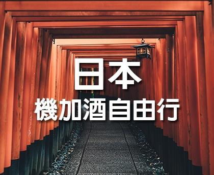 日本機加酒自由行